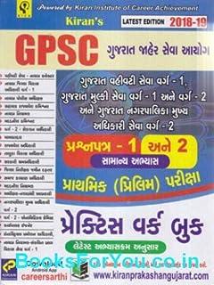 Gpsc Exam Book