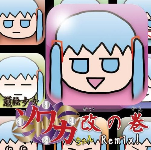 GOHO SHOJO SOWAKA CHAN REMIX Remix