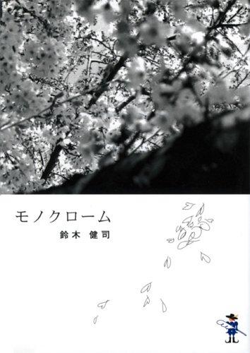 モノクローム (新風舎文庫)