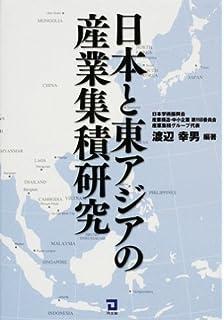 産業集積の経済地理学 | 山本 健...