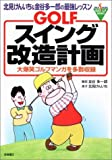 GOLFスイング改造計画―北見けんいち&金谷多一郎の最強レッスン 大爆笑ゴルフマンガを多数収録 (Takahashi golf books)