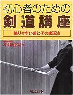 初心者のための剣道講座 陥りやすい癖とその矯正法 (剣道日本)