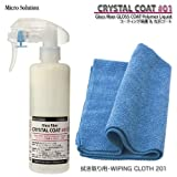 CRYSTAL COAT #01 高密度ガラス繊維系ポリマーコート剤