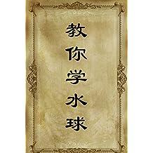 教你学水球 (Chinese Edition)