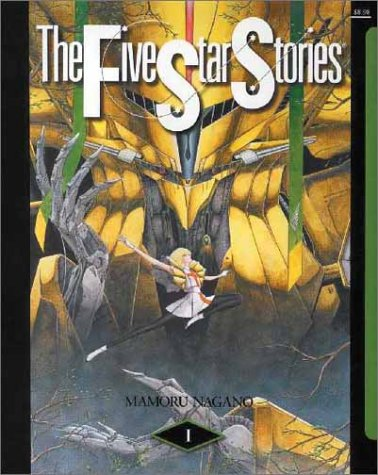 4887755015 - Mamoru Nagano: The Five Star Stories: 1 - 本