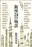 銀座24の物語 (文春文庫)