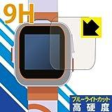 表面硬度9Hフィルムにブルーライトカットもプラス 9H高硬度[ブルーライトカット]保護フィルム プレイウォッチDX用 日本製