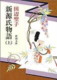 新源氏物語 (上) (新潮文庫)