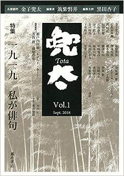 Book's Cover of 雑誌『兜太 Tota』 vol.1 〔特集・存在者 金子兜太〕 (日本語) 単行本 – 2018/9/25