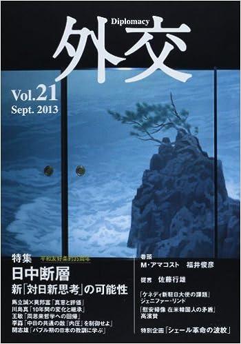 外交 vol.21 特集:日中断層新「...