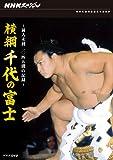 NHKスペシャル / 横綱 千代の富士 前人未到1045勝の記録 DVD