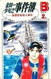 Books : Jin Tian Yi Shao Nian Zhi Shi Jian Bo 2, You Ling Ke Chuan Sha Ren Shi Jian (Chinese Edition) (Boom Books, 2)