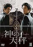 [DVD]神の天秤 BOX-II
