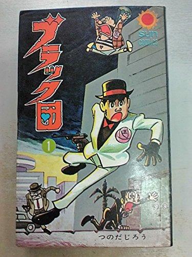 ブラック団〈1〉 (1977年) (パワァコミックス)