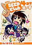 Mobile Suit Gundam SEED SEED Club 4 Koma Ace (Kadokawa Comics Ace A) (2012) ISBN: 4041200644 [Japanese Import]