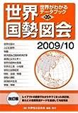 世界国勢図会2009/10