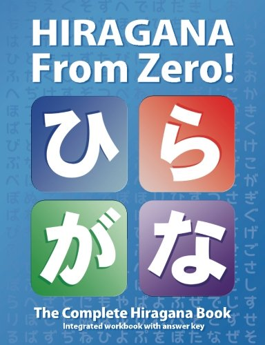 Hiragana From Zero!: The Complete Japanese Hiragana Book, with integrated workbook and answer key (Japanese Writing From Zero!)