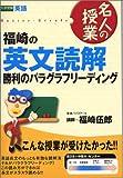 福崎の英文読解―勝利のパラグラフリーディング (東進ブックス―名人の授業)