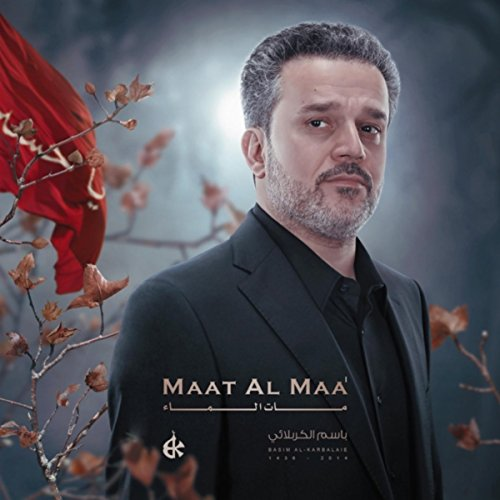 karbalaei from the album maat al maa october 23 2014 be the first to