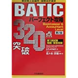 BATIC Subject2問題集―Accounting manager controller level (2003年度版)