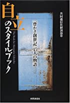 自立のスタイルブック 「豊かさ創世記」45人の物語