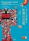 バイリンガルで楽しむ 歌舞伎図鑑 (実用単行本)