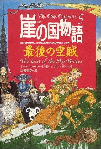 崖の国物語〈5〉最後の空賊 (ポプラ・ウイング・ブックス)