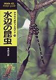 水辺の昆虫 (ヤマケイポケットガイド)