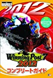 Winning Post 7 2012 Complete Guide