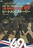 ビートルズ・ストーリー Vol.8 1969 ~これがビートルズ!  全活動を1年1冊にまとめたイヤー・ブック~ (CDジャーナルムック)