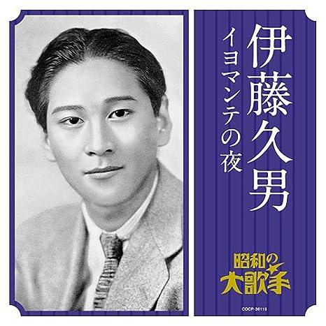 Amazon | 伊藤久男/イヨマンテの...