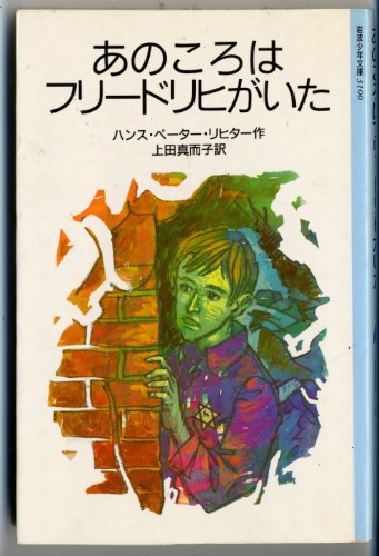 Damals war es Friedrich = [Anokorowa Furidoriki ga ita [Japanese Edition]