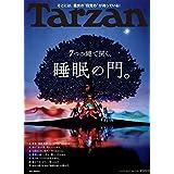 Tarzan 2017年11/23号 小さい表紙画像