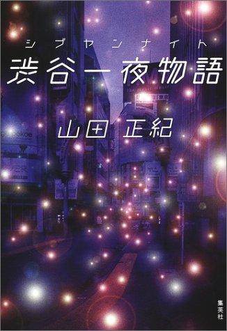 渋谷一夜物語(シブヤンナイト)
