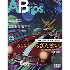 ANIME Bros. 最新号 サムネイル