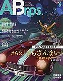 ANIME Bros.♯6 (TOKYO NEWS MOOK 827号)