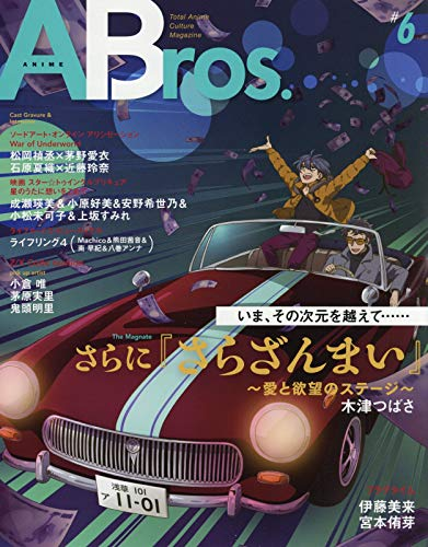 ANIME Bros. 最新号 表紙画像