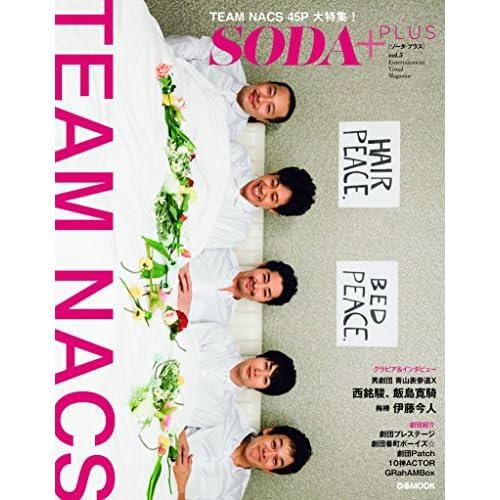 SODA PLUS vol.5 表紙画像