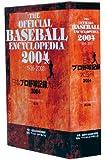 The Official Baseball Encyclopedia 2004 日本プロ野球記録大百科[第四版]