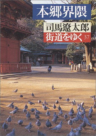 本郷界隈―街道をゆく〈37〉 (朝日文芸文庫)
