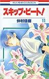 Skip Beat! Vol.11 [Japanese Edition] (Sukippu Biito!)