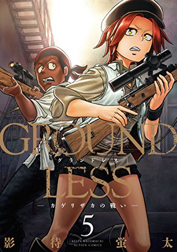 GROUNDLESS(5)-カゲリザカの戦い- (アクションコミックス)