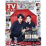週刊TVガイド 2021年 7/16号