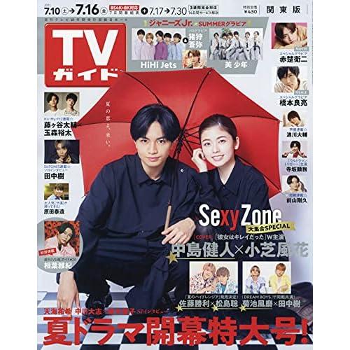 週刊TVガイド 2021年 7/16号 表紙画像
