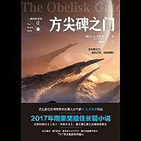 方尖碑之门 (Chinese Edition) book cover