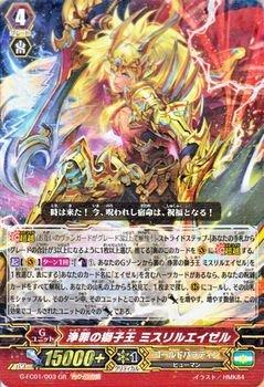 G-FC01/003 [GR] : 浄罪の獅子王 ミスリルエイゼルの商品画像