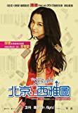 Finding Mr. Right DVD (Region 3 / Non USA Region) (English subtitled) Tang Wei