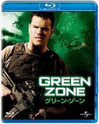 ゾーン グリーン