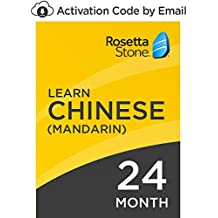 Rosetta Stone: Learn Chinese for 24 months on iOS, Android, PC, and Mac- mobile & online access [PC/Mac Online Code]