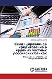 Sinditsirovannoe Kreditovanie V Krupnykh Chastnykh Rossiyskikh Bankakh, Mikhaylov Aleksandr, 3659421383